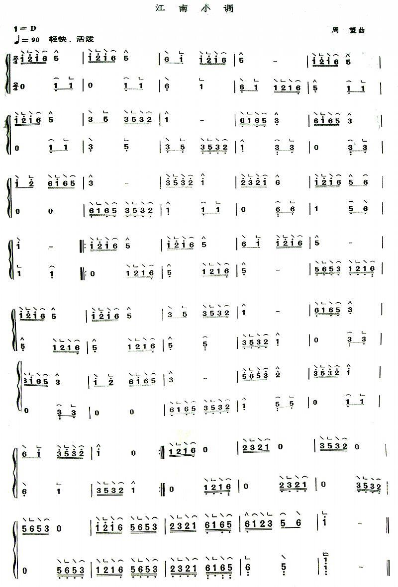 《江南小调》 古筝曲谱