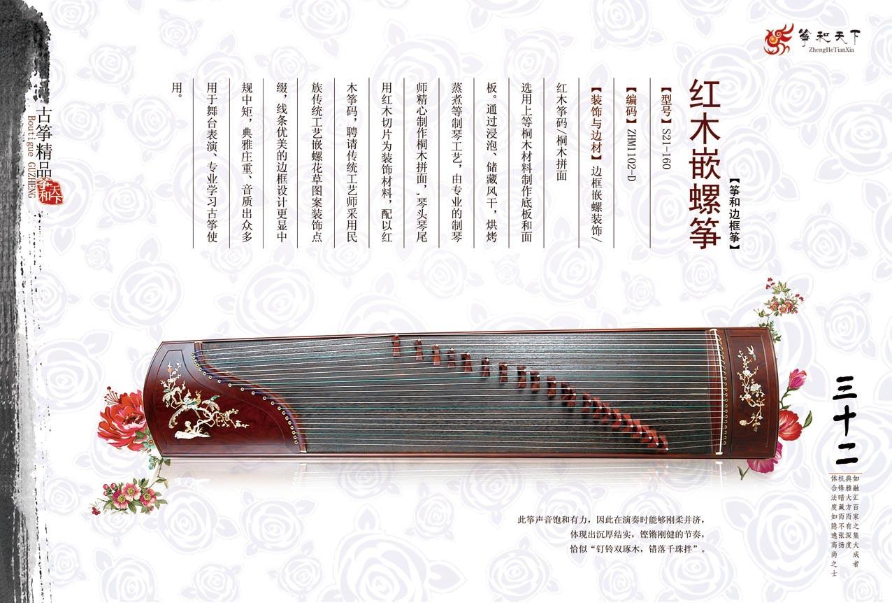 古筝琴师曲谱